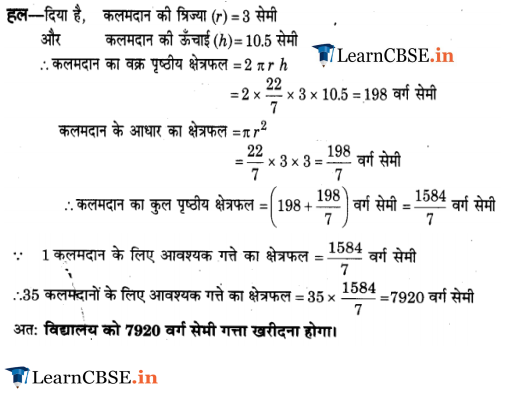 Chapter 13 Exercise 13.2 sols in hindi medium