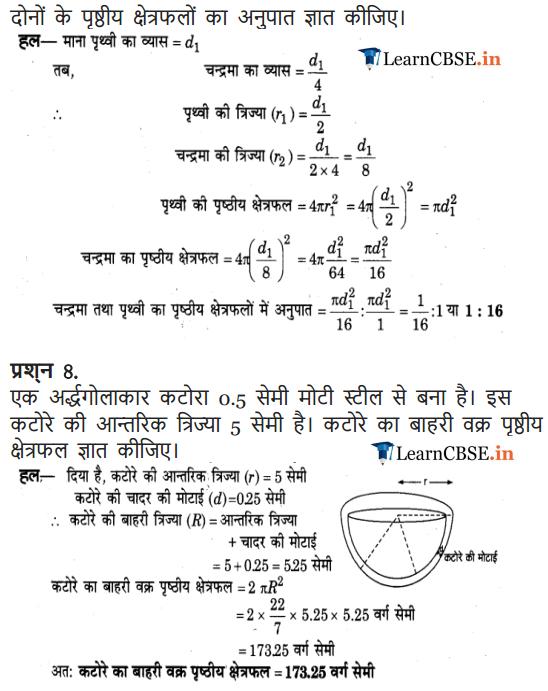 Class 9 Maths Chapter 13 Exercise 13.4