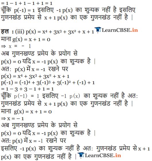 NCERT Solutions for class 9 Maths chapter 2 exercise 2.4 Polynomials in hindi