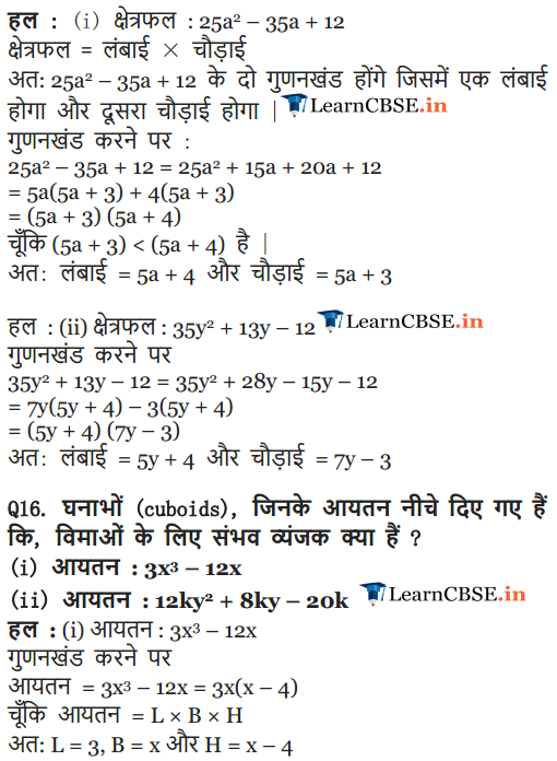 NCERT Solutions for class 9 Maths chapter 2 exercise 2.5 Hindi medium