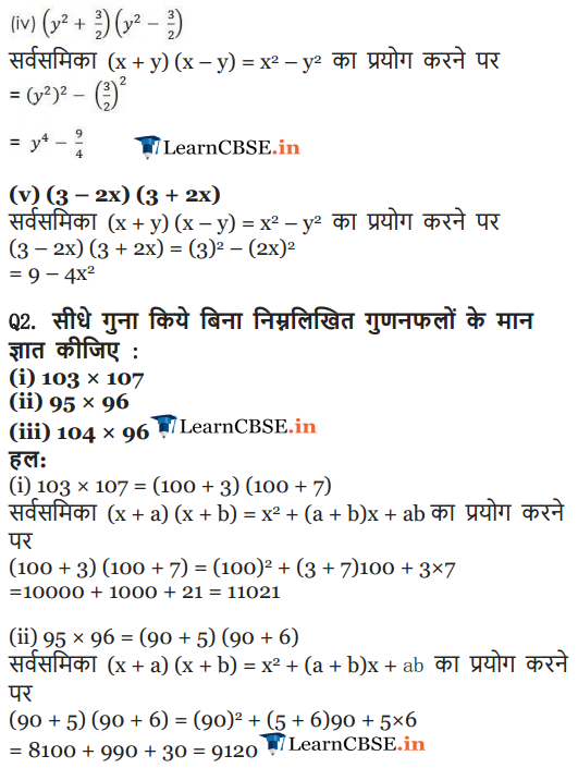 class 9 maths chap 2 exercise 2.5 Hindi medium solutions