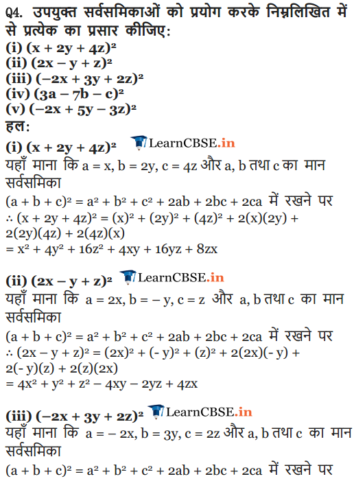 NCERT Solutions for class 9 Maths chapter 2 exercise 2.5 Polynomials in English