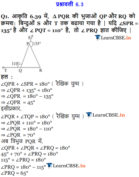 NCERT Solutions for class 9 Maths Chapter 6 Exercise 6.3 in English