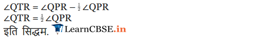 9 Maths Exercise 6.3 Lines and angles in Hindi Medium in PDF