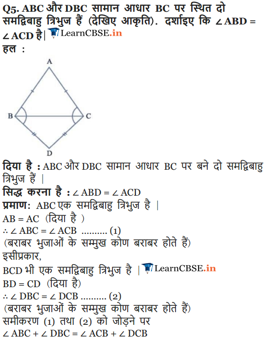 Class 9 Maths chap. 7 Triangles Exercise 7.2 in English medium sols for up board, gujrat board and cbse