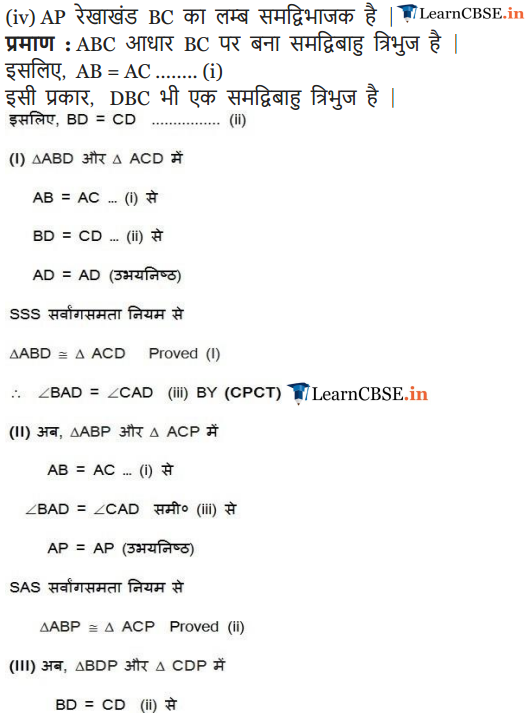 NCERT Solutions for class 9 Maths Chapter 7 Triangles Ex. 7.3 in English medium in PDF