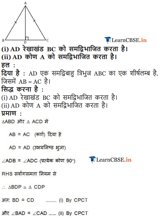 NCERT Solutions for class 9 Maths Exercise 7.3 in Hindi medium in PDF