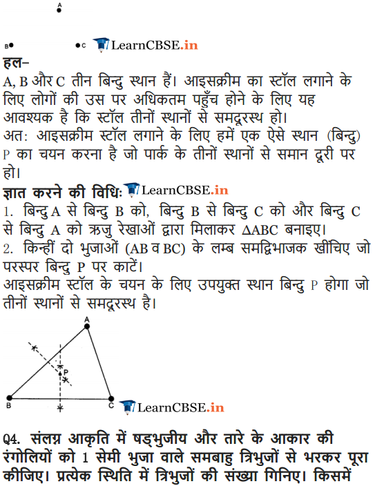 Class 9 Maths chap. 7 Triangles Exercise 7.5 in English medium