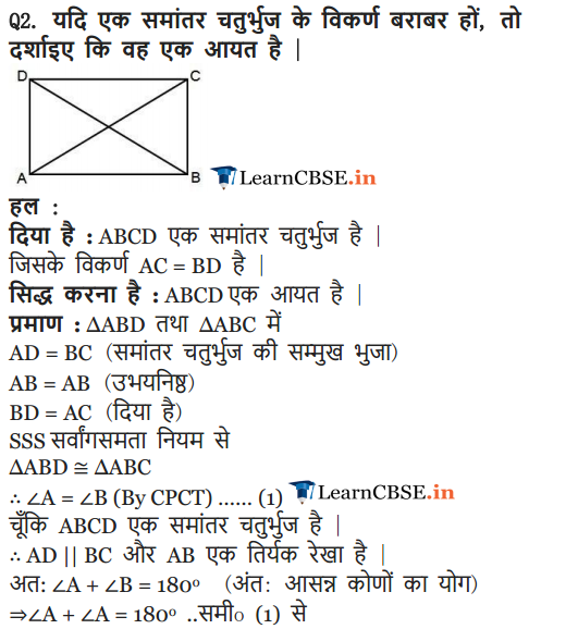 NCERT Solutions for Class 9 Maths Chapter 8 Exercise 8.1