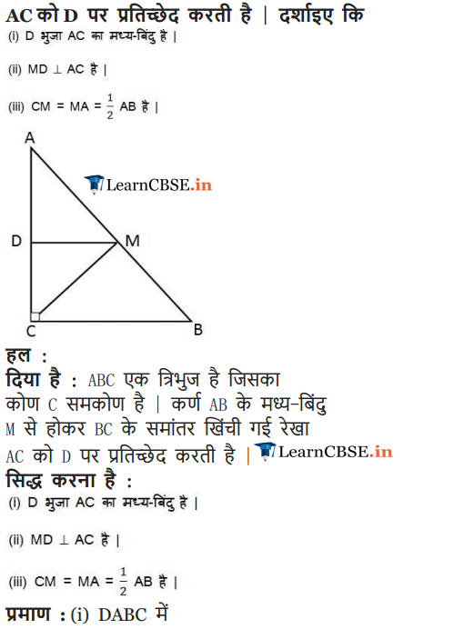 Exercise 8.2 Class 9 Maths solutions in Hindi PDF