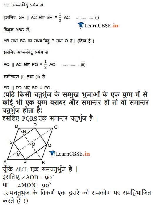 9 Maths Exercise 8.2 solutions in hindi PDF9 Maths Exercise 8.2 solutions in hindi PDF