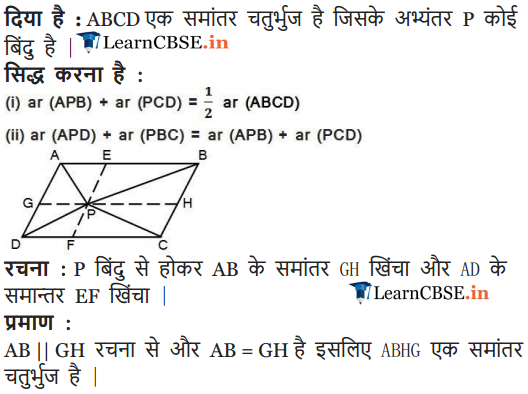 NCERT Solutions for Class 9 Maths Chapter 9 Areas of Parallelograms and Triangles Exercise 9.2 in english medium