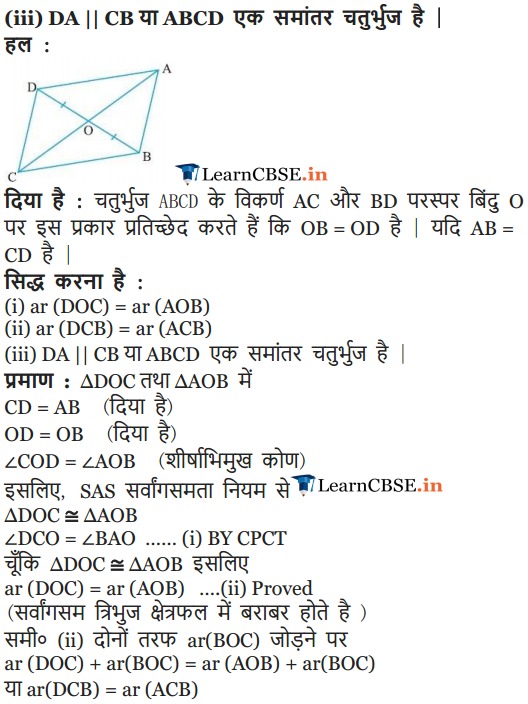 9 Maths Chapter 9 Exercise 9.3 solutions for up, mp, gujrat, cbse board