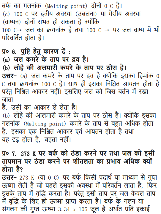 NCERT Solutions for Class 9 Science Chapter 1 Matter in Our Surroundings Hindi Medium 12