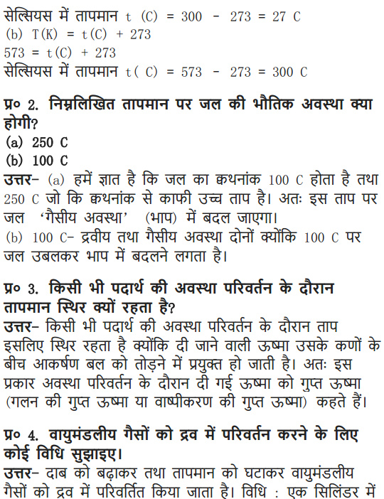 NCERT Solutions for Class 9 Science Chapter 1 Matter in Our Surroundings Hindi Medium 7