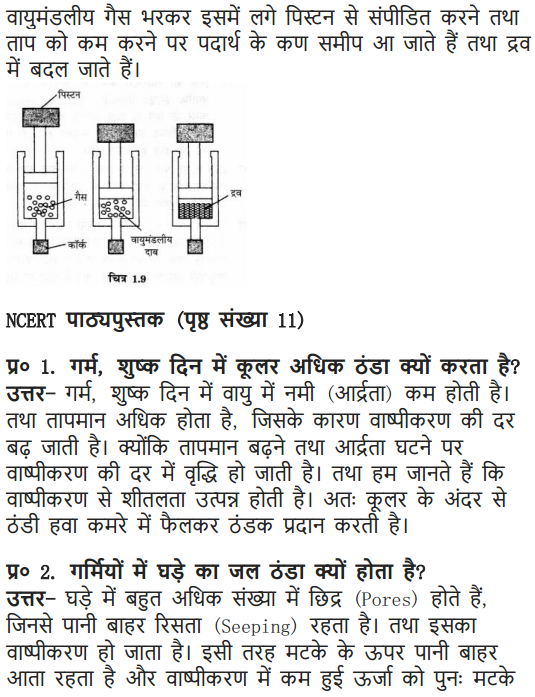 NCERT Solutions for Class 9 Science Chapter 1 Matter in Our Surroundings Hindi Medium 8