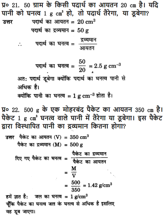 NCERT Solutions for Class 9 Science Chapter 10 Gravitation and Floatation Hindi Medium 22