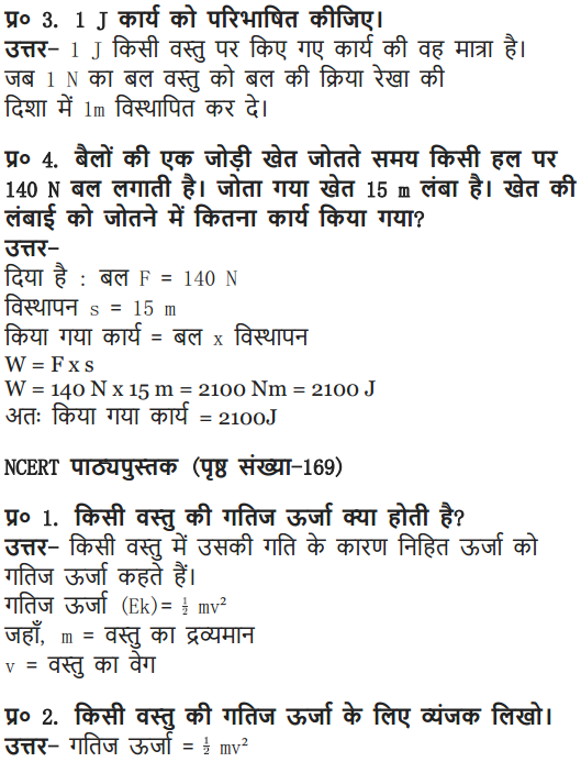 NCERT Solutions for Class 9 Science Chapter 11 Work and Energy Exercises free download