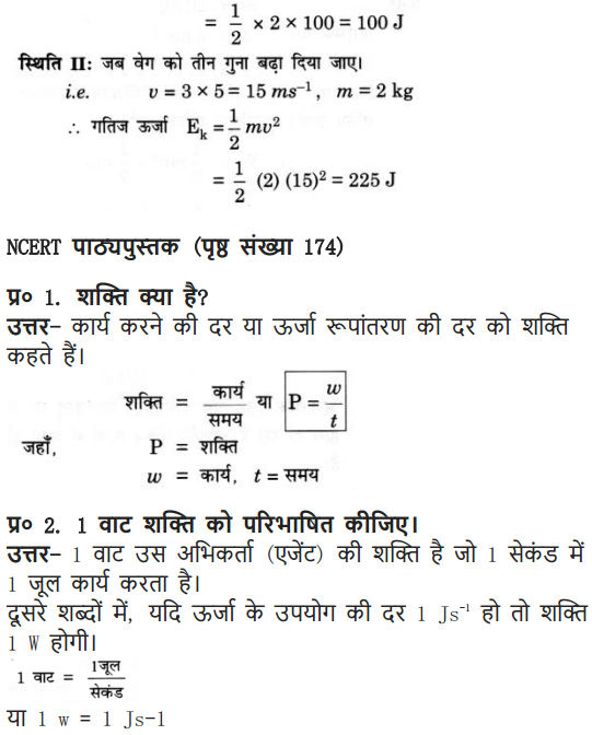 9 Science Chapter 11 Work and Energy Intext Questions on page 169 in Hindi
