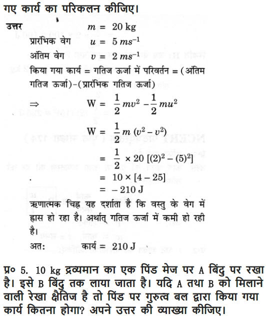 9 Science Chapter 11 guide in hindi