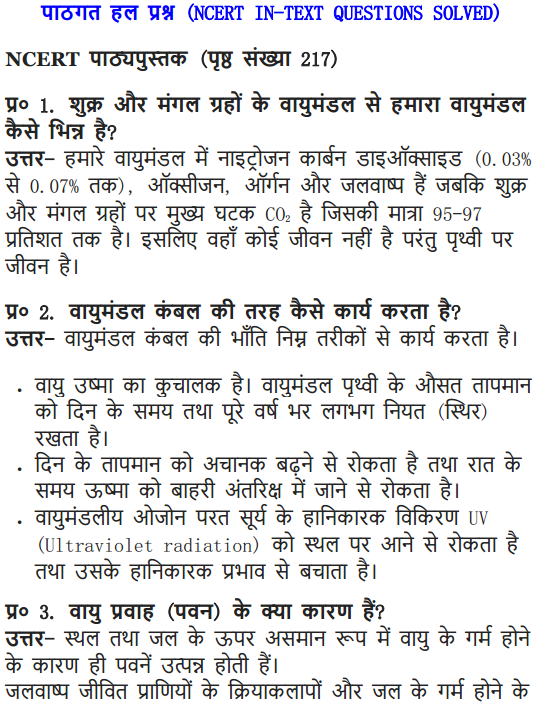 9 Science Chapter 14 Natural Resources Intext Questions पेज 217 के उत्तर