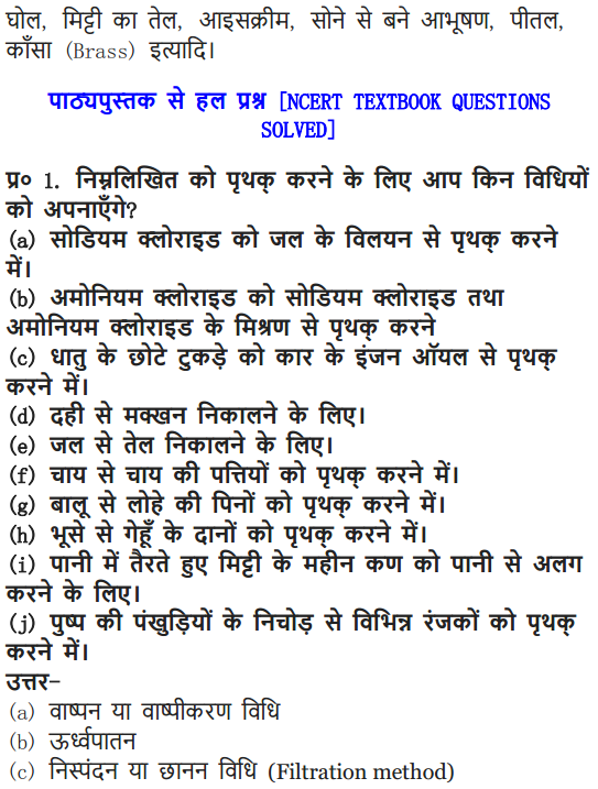 NCERT Solutions for Class 9 Science Chapter 2 Is Matter Around Us Pure Hindi Medium 6