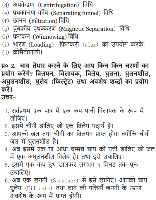 NCERT Solutions for Class 9 Science Chapter 2 Is Matter Around Us Pure Hindi Medium 7