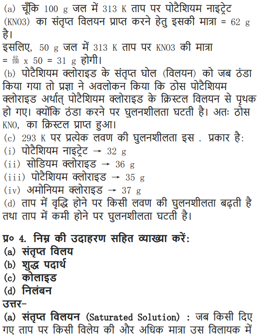 NCERT Solutions for Class 9 Science Chapter 2 Is Matter Around Us Pure Hindi Medium 9