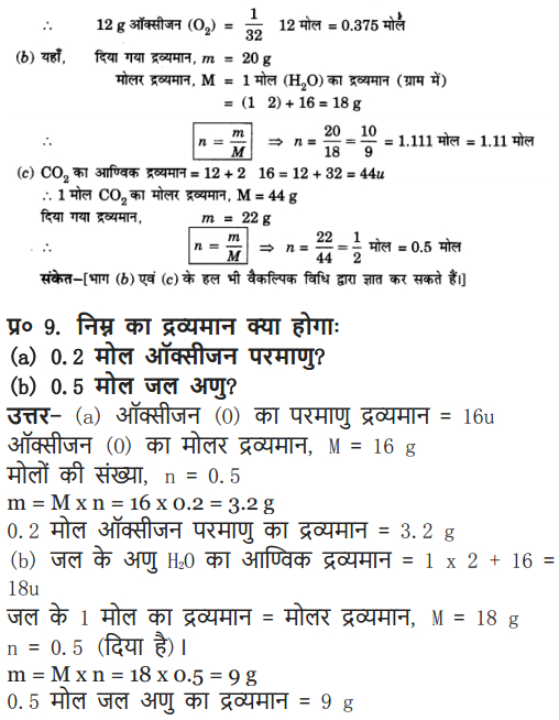 NCERT Solutions for Class 9 Science Chapter 3 Atoms and Molecules Hindi Medium 14