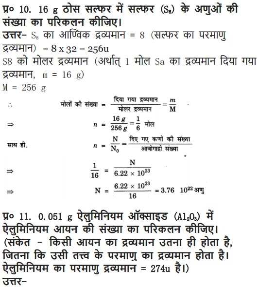 NCERT Solutions for Class 9 Science Chapter 3 Atoms and Molecules Hindi Medium 15