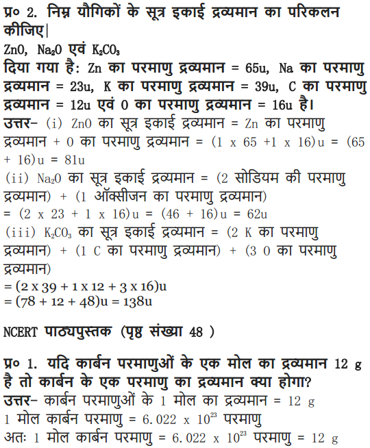 NCERT Solutions for Class 9 Science Chapter 3 Atoms and Molecules Hindi Medium 6