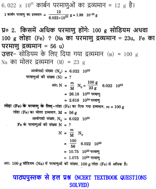 NCERT Solutions for Class 9 Science Chapter 3 Atoms and Molecules Hindi Medium 7