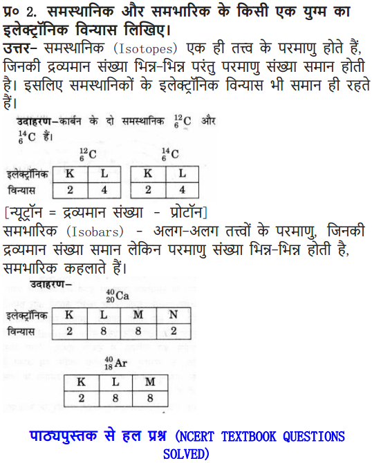 NCERT Solutions for Class 9 Science Chapter 4 Structure of the Atom Hindi Medium 7