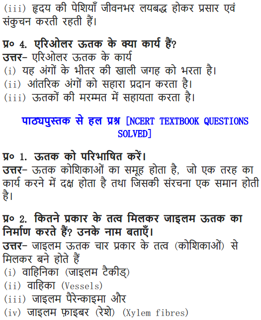 NCERT Solutions for Class 9 Science Chapter 6 Tissues Hindi Medium 4