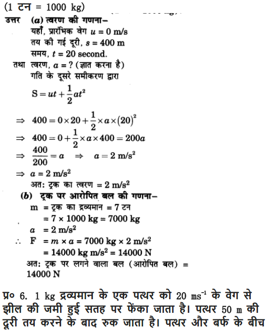 NCERT Solutions for Class 9 Science Chapter 9 Force and Laws of Motion Hindi Medium 8