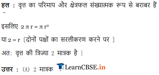 NCERT Solutions for Class 10 Maths Chapter 12 Exercise 12.1