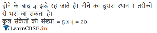 NCERT Solutions for class 11 Maths Exercise 7.1 in Hindi medium in PDF