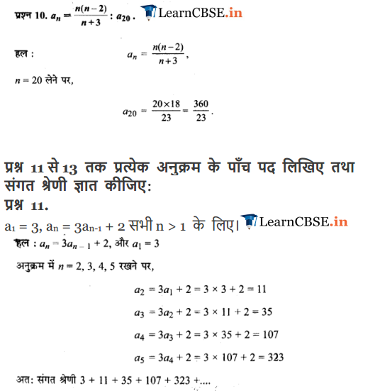 Class 11 Maths Chapter 9 Optional Exercise 9.1 all question answers in hindi