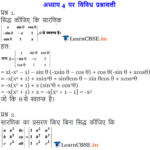 12 Maths Chapter 4 Miscellaneous Exercise 4 solutions Determinants