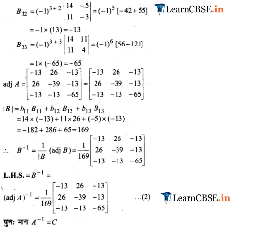12 Maths miscellaneous exercise 4 solutions Hindi me download all