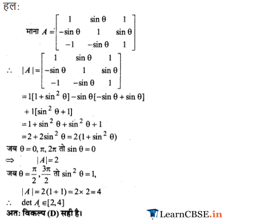 Chapter 4 Miscellaneous Exercise solutions Hindi me