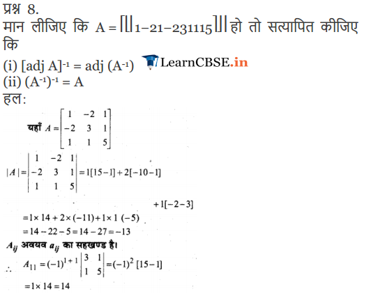 12 Maths miscellaneous exercise 4 sols in English