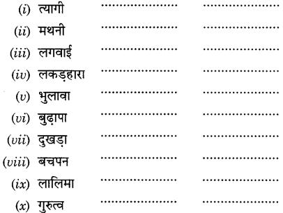 CBSE Class 9 Hindi A व्याकरण प्रत्यय 19