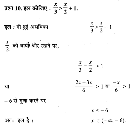 NCERT Solutions for Class 11 Maths Chapter 6 Linear Inequalities Ex 6.1 Q10 Hindi
