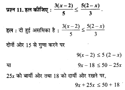 NCERT Solutions for Class 11 Maths Chapter 6 Linear Inequalities Ex 6.1 Q11 Hindi