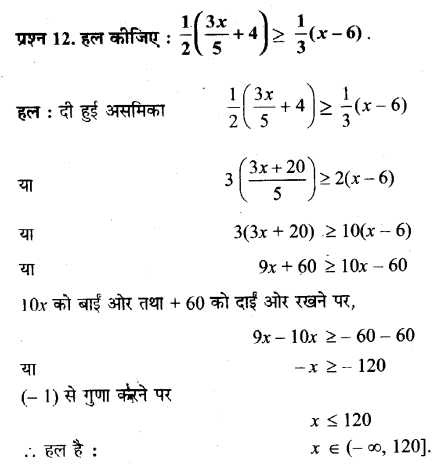 NCERT Solutions for Class 11 Maths Chapter 6 Linear Inequalities Ex 6.1 Q12 Hindi