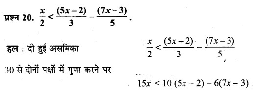NCERT Solutions for Class 11 Maths Chapter 6 Linear Inequalities Ex 6.1 Q20 Hindi