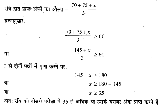 NCERT Solutions for Class 11 Maths Chapter 6 Linear Inequalities Ex 6.1 Q21 Hindi