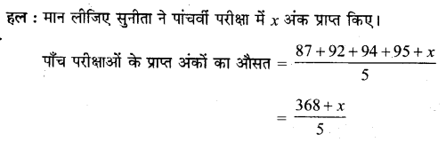 NCERT Solutions for Class 11 Maths Chapter 6 Linear Inequalities Ex 6.1 Q22 Hindi